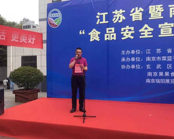 """万万博体育官网携手南京市商务系统举行""""食品安全宣传周""""主题日活动和菜篮子社区行活动"""